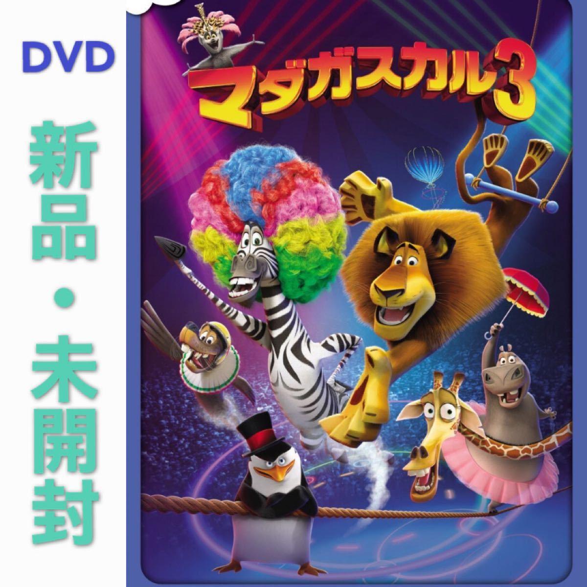 DVD マダガスカル3 新品・未開封
