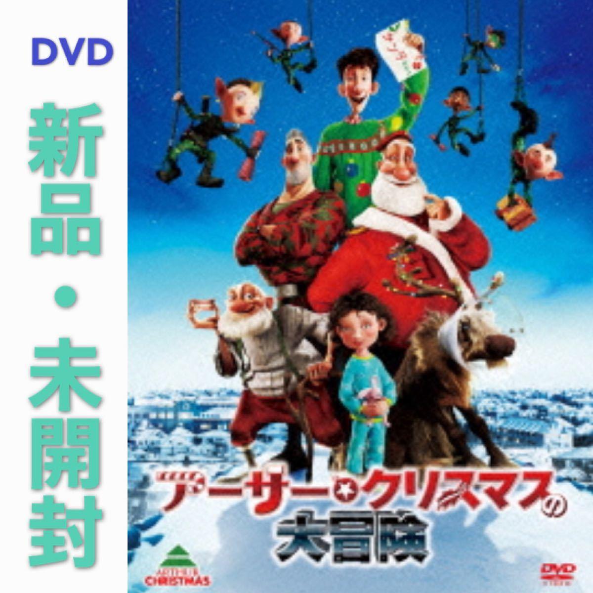 DVD アーサー・クリスマスの大冒険 新品・未開封