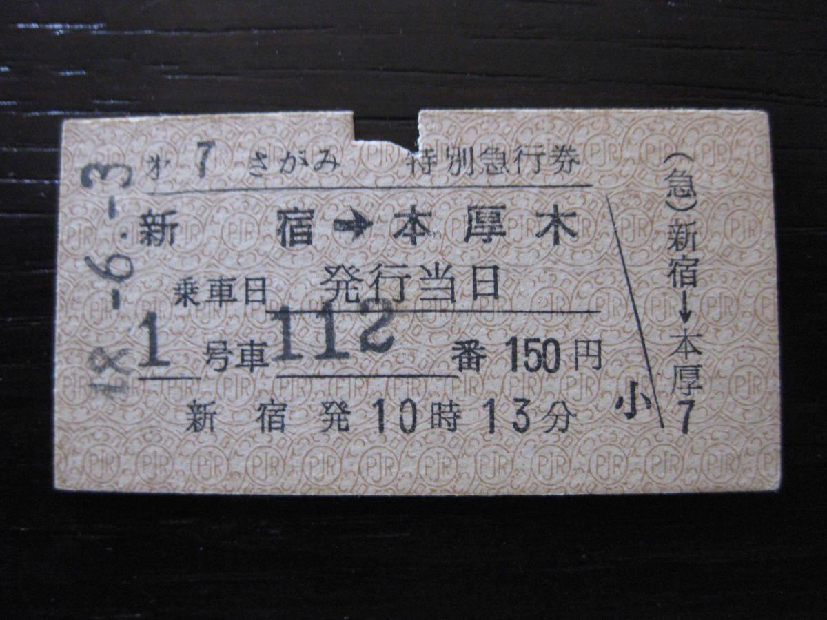 硬券 第7さがみ 特別急行券 小田急電鉄 新宿ホーム発売所発行_画像1