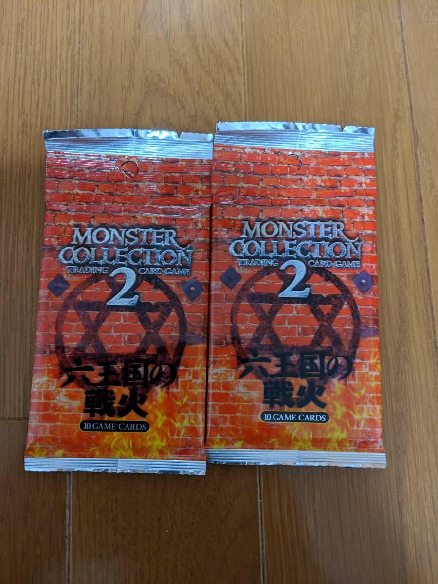 トレーディングカードゲーム モンスターコレクション2 六王国の戦火 ブースターパック2パック 未開封_画像1