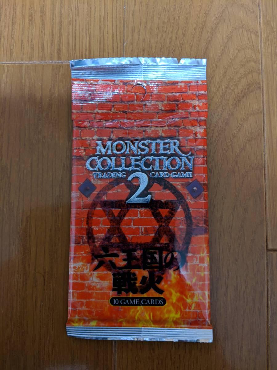 トレーディングカードゲーム モンスターコレクション2 六王国の戦火 ブースターパック2パック 未開封_画像2