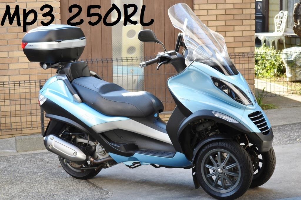 「◆【綺麗】ピアジオ ・MP3・250・RL・ETC・側車付軽二輪・大型スクリーン&リアBOX・全国登録、配送&自倍責保険加入可!!◆」の画像2