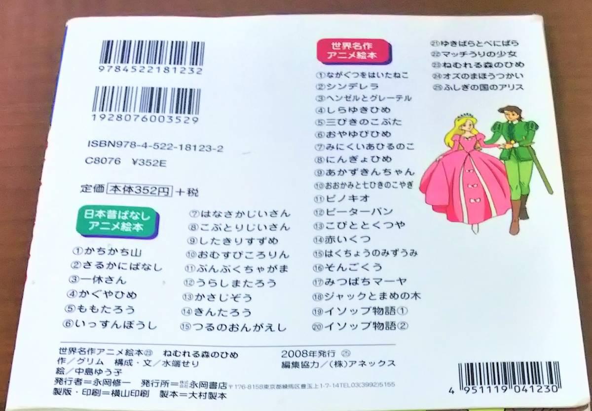 世界名作アニメ絵本23 ねむれる森のひめ