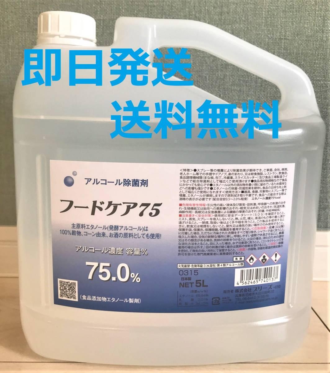 ■日本製■⑦高濃度75% エタノール 手指消毒 アルコール除菌剤 消毒液 5L ウイルス対策 食品添加物
