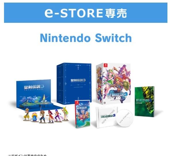 【e-STORE専売】(Nintendo Switch)聖剣伝説3 トライアルズ オブ マナ コレクターズ エディション 送料無料 新品