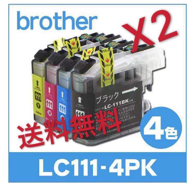 LC111-4PK 4色セット の2つ brother 互換インク ブラザー インク 互換 LC111BK・LC111C・LC111M・LC111Y 送料無料 ICチップ付き 3