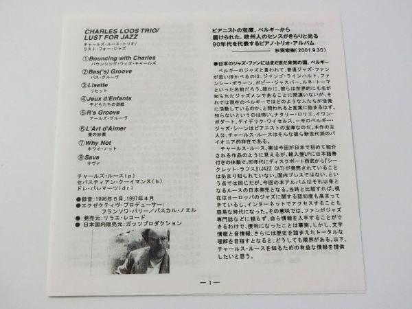 チャールズ・ルース・トリオ ラスト・フォー・ジャズ 輸入盤 日本語解説・帯付 デジパック 全8曲 CHARLES LOOS TRIO_画像4