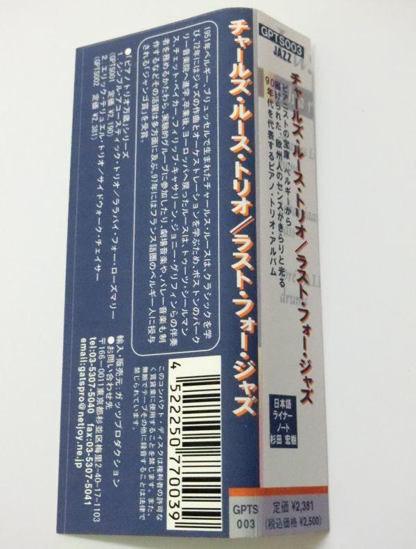 チャールズ・ルース・トリオ ラスト・フォー・ジャズ 輸入盤 日本語解説・帯付 デジパック 全8曲 CHARLES LOOS TRIO_画像2