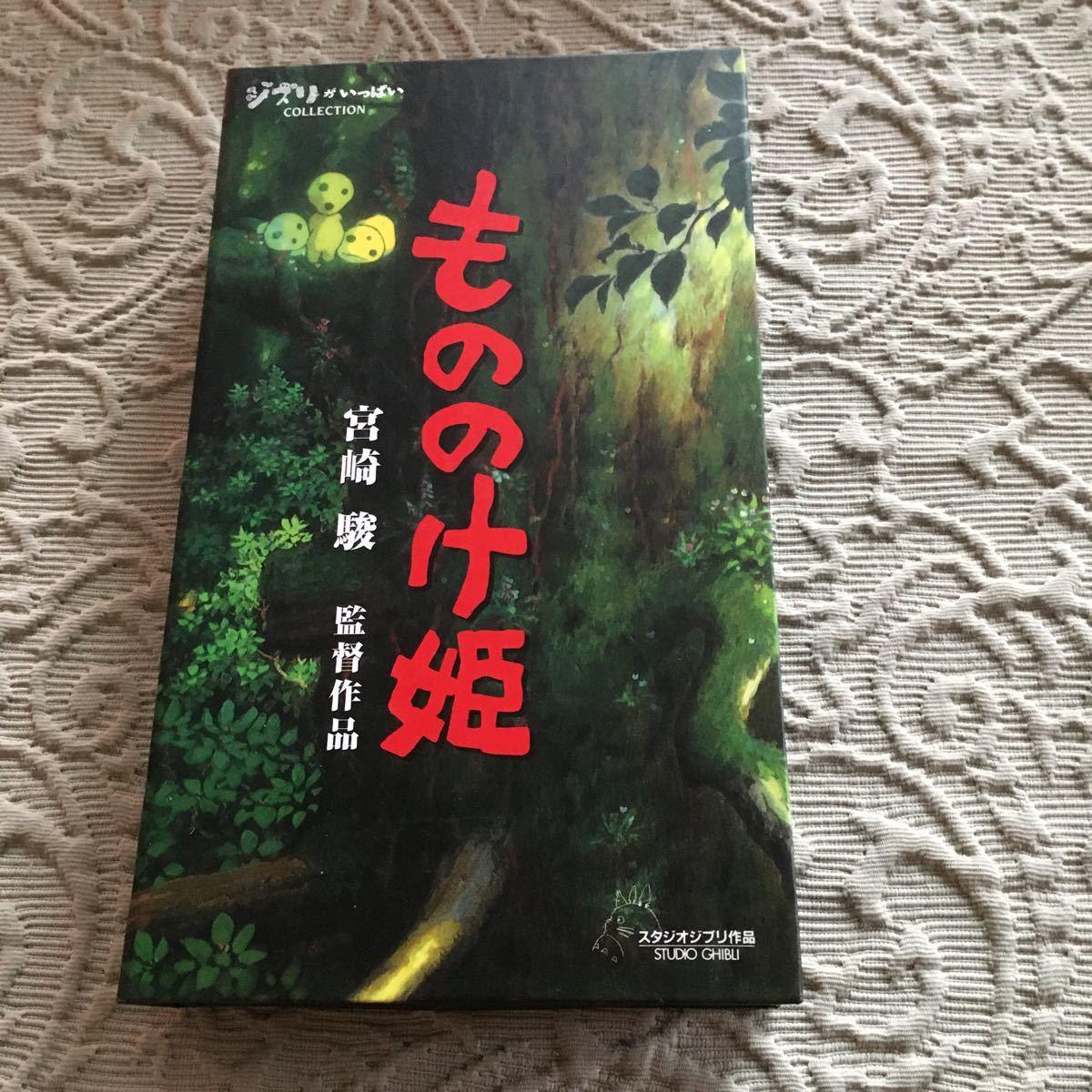 【絶版】ビデオ/宮崎駿監督 ジブリがいっぱい/スタジオジブリ VHS もののけ姫