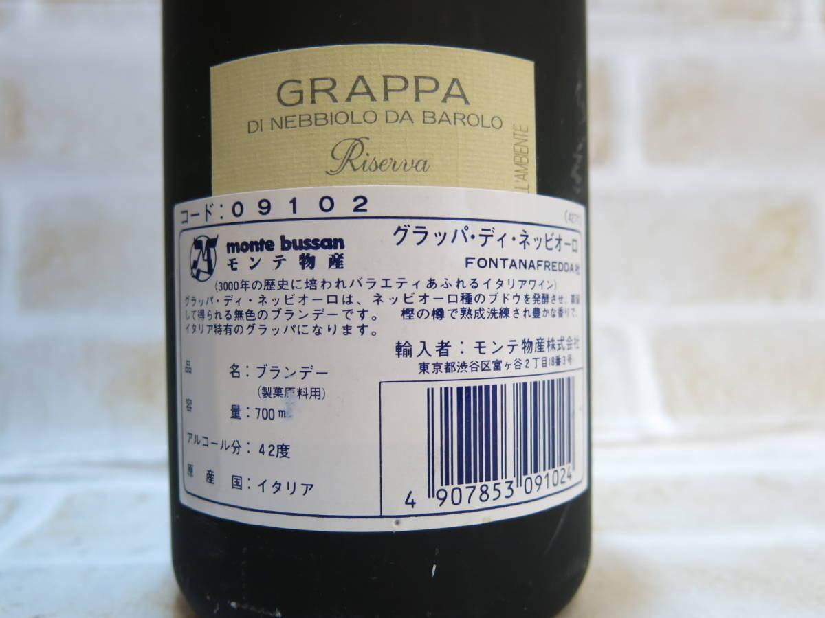 ☆1085【古酒】A.HARDY VSOP ハーディ コニャック 700ml 40%/グラッパディネッビオーロ 700ml 42% ブランデー 2本セット_画像9