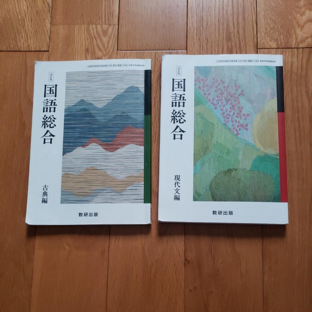 国語総合 (現代文&古典)