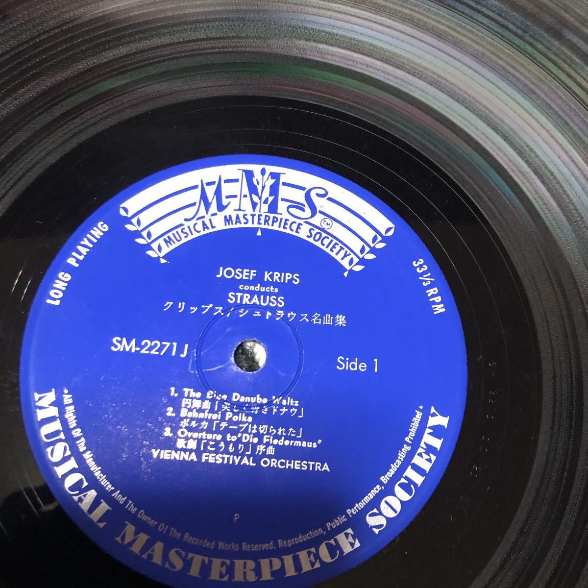 激レア盤★中さん★LPレコード★ JOSEF KRIPS ★クリップス シュトラウス名曲集★レコード多数出品中_画像4