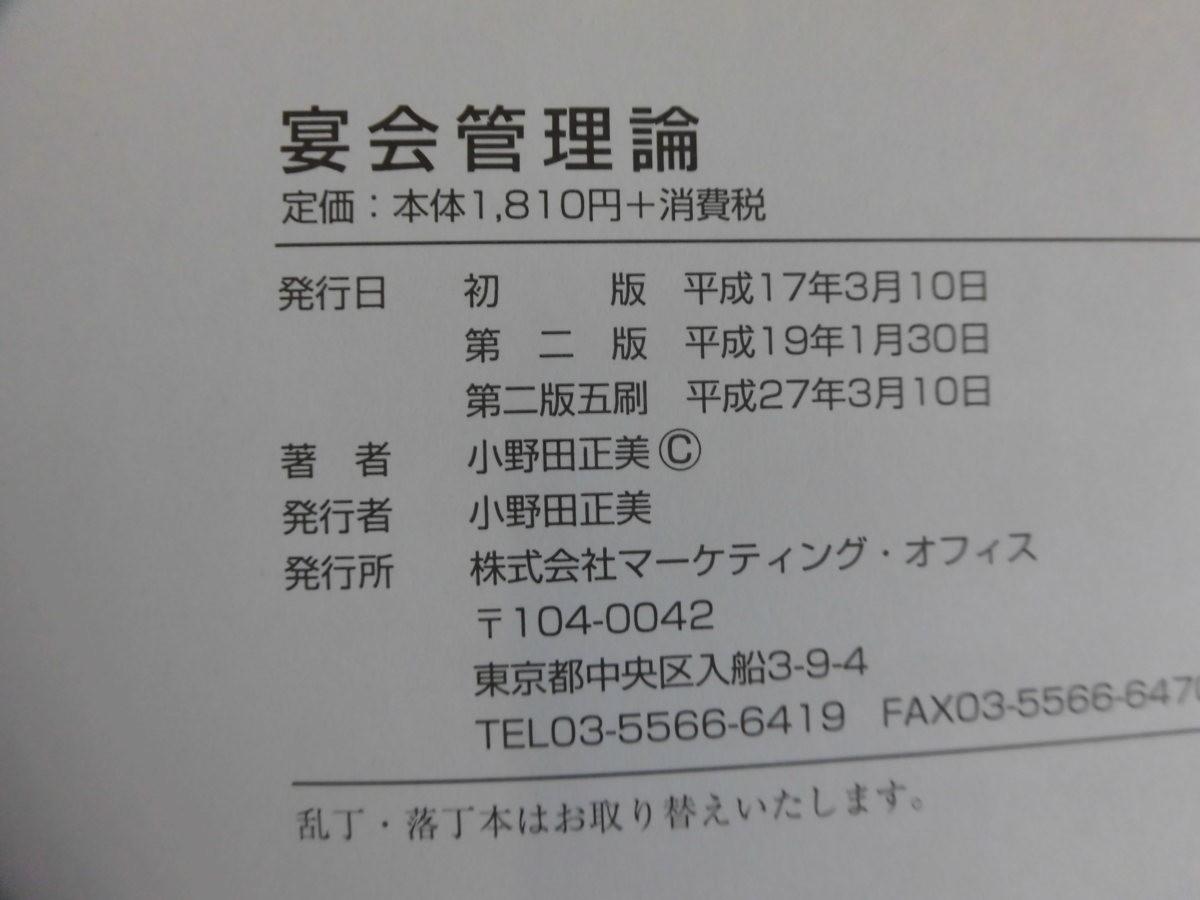 宴会管理論 ホテル専門書籍 送料無料 【05558】_画像2