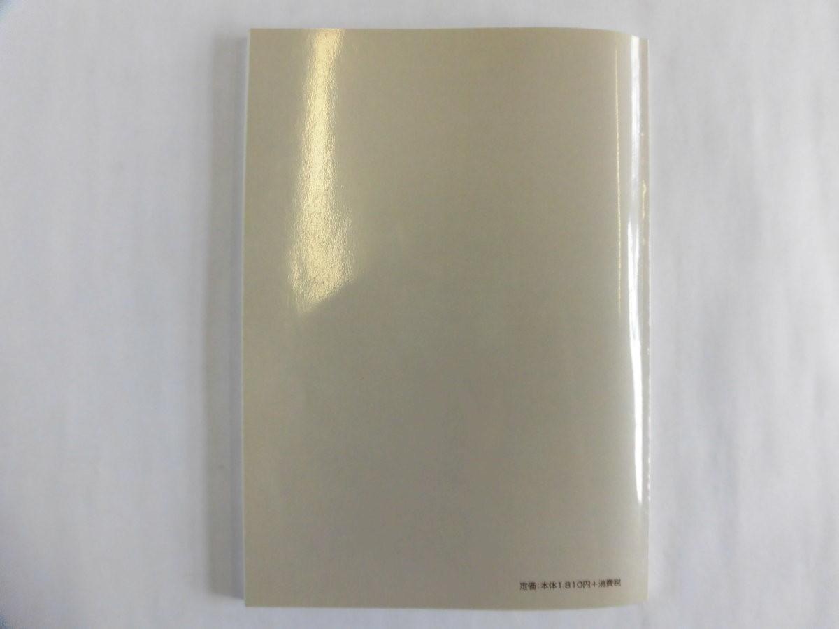 宴会管理論 ホテル専門書籍 送料無料 【05558】_画像5