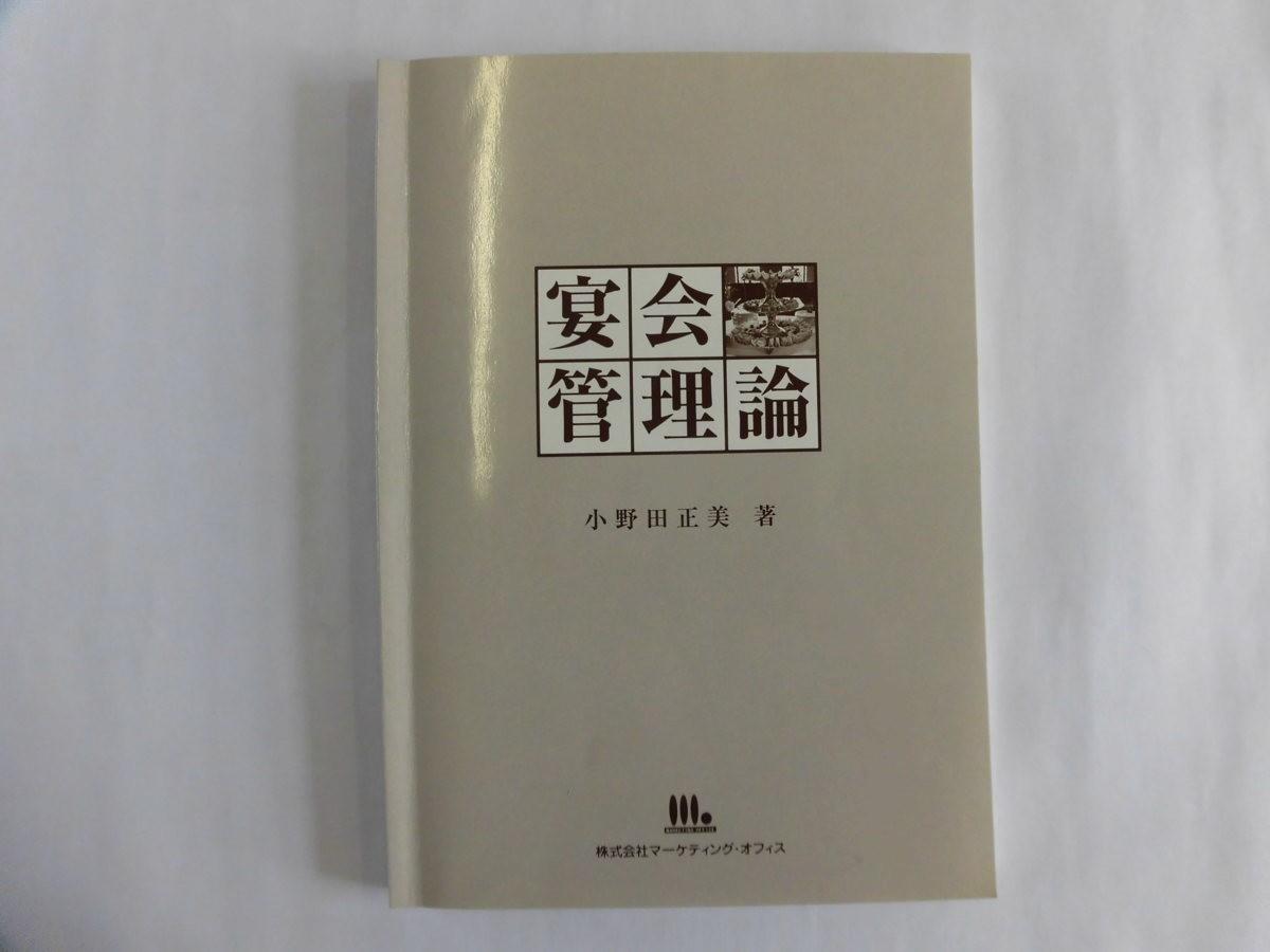 宴会管理論 ホテル専門書籍 送料無料 【05558】_画像1