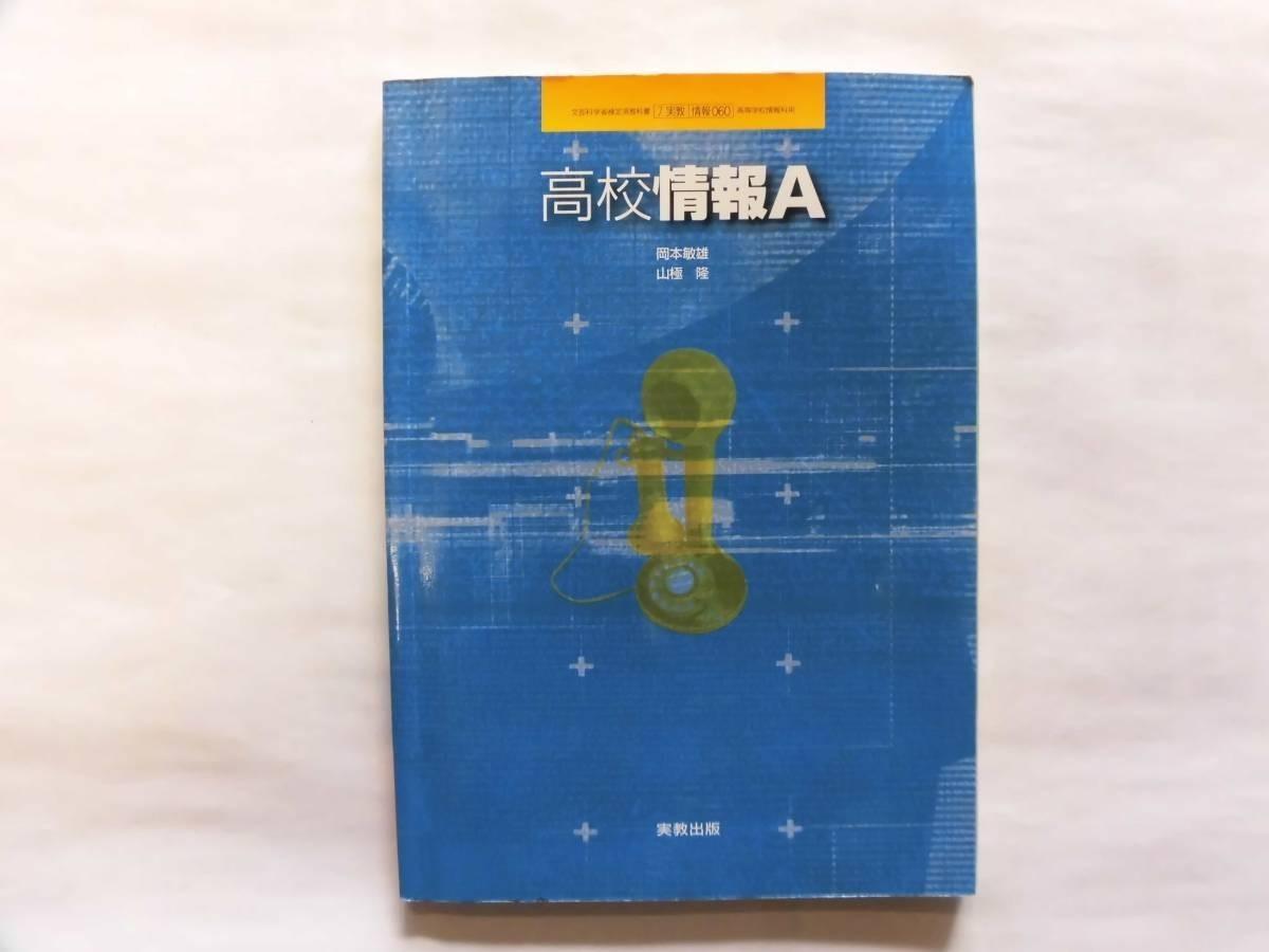 高校情報A / 実教出版 送料無料【05013】_画像1