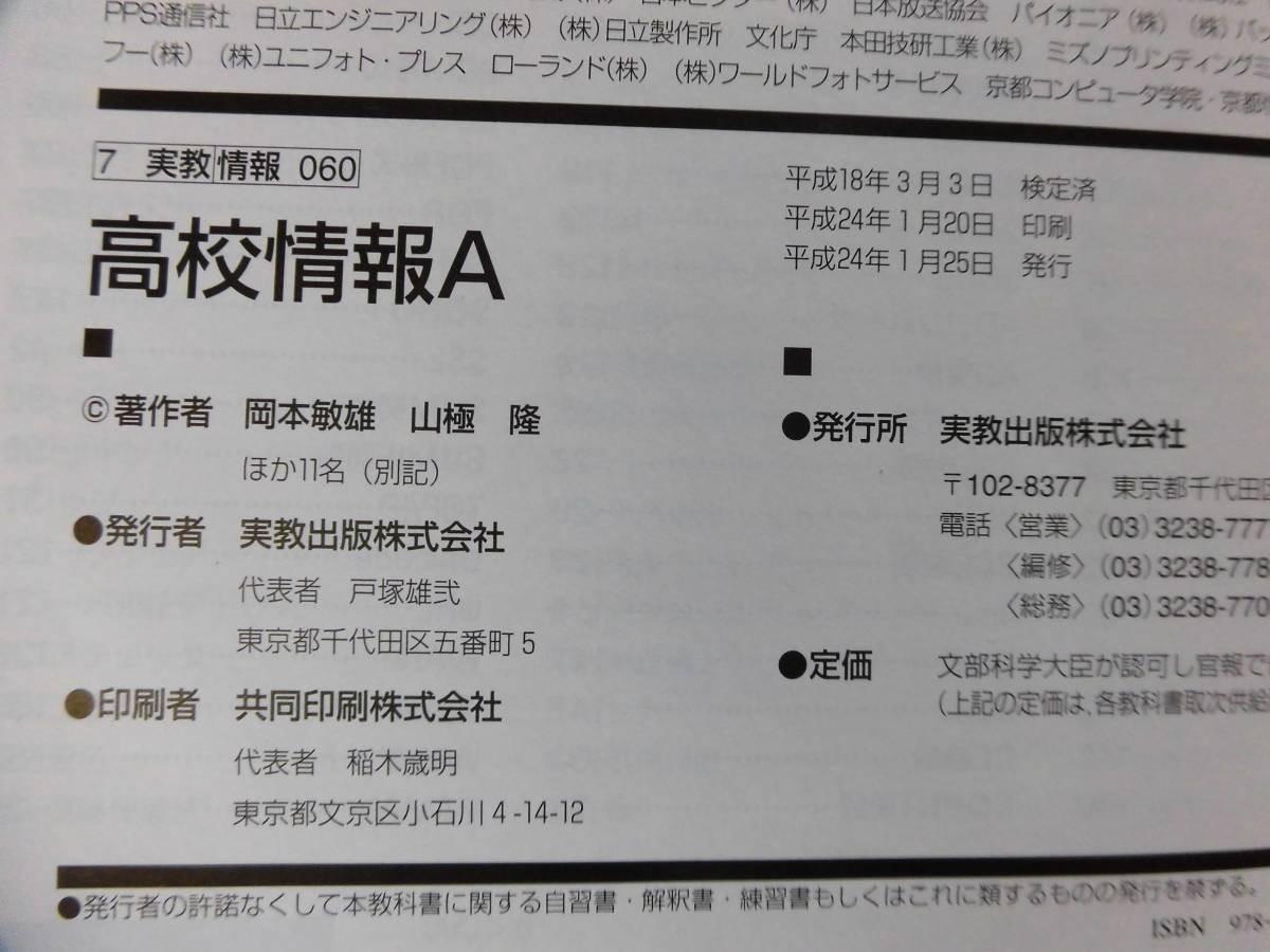 高校情報A / 実教出版 送料無料【05013】_画像2