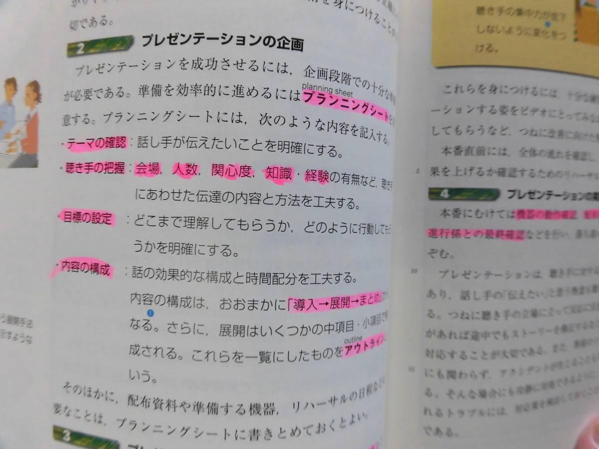 高校情報A / 実教出版 送料無料【05013】_画像3
