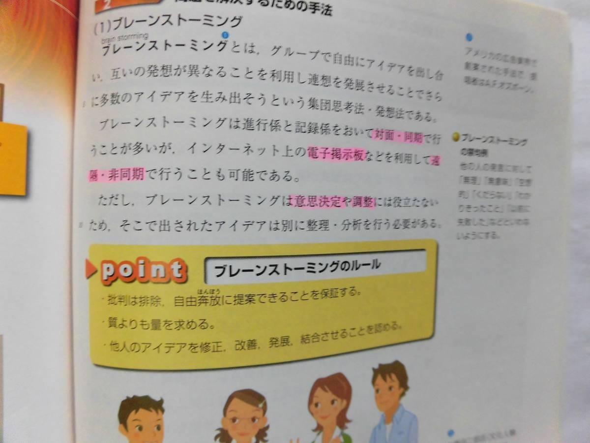 高校情報A / 実教出版 送料無料【05013】_画像4
