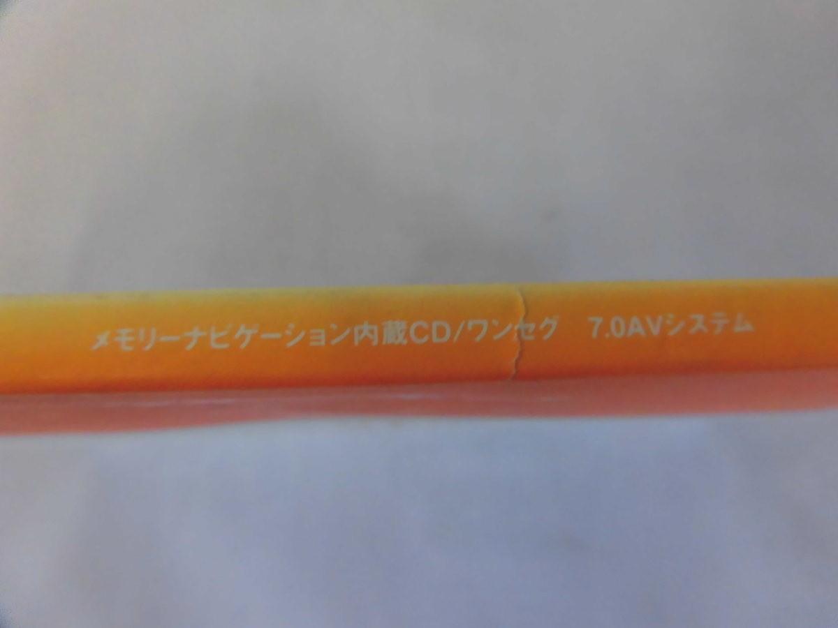 イクリプス メモリーナビ内蔵CDワンセグ 7.0AVシステム 取扱説明書 送料無料 【05716】_画像3
