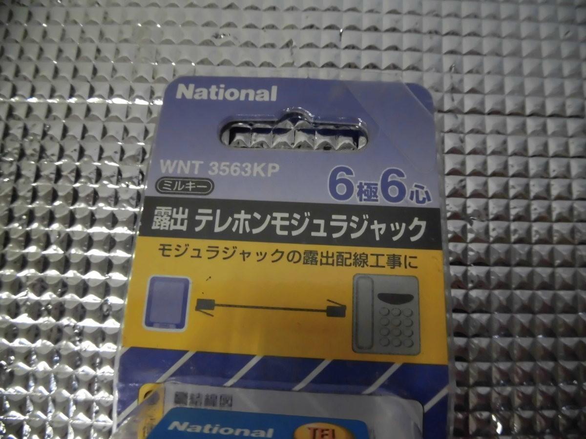 National 露出テレホンモジュラージャック WNT3563KP 送料無料 【05286】_画像4