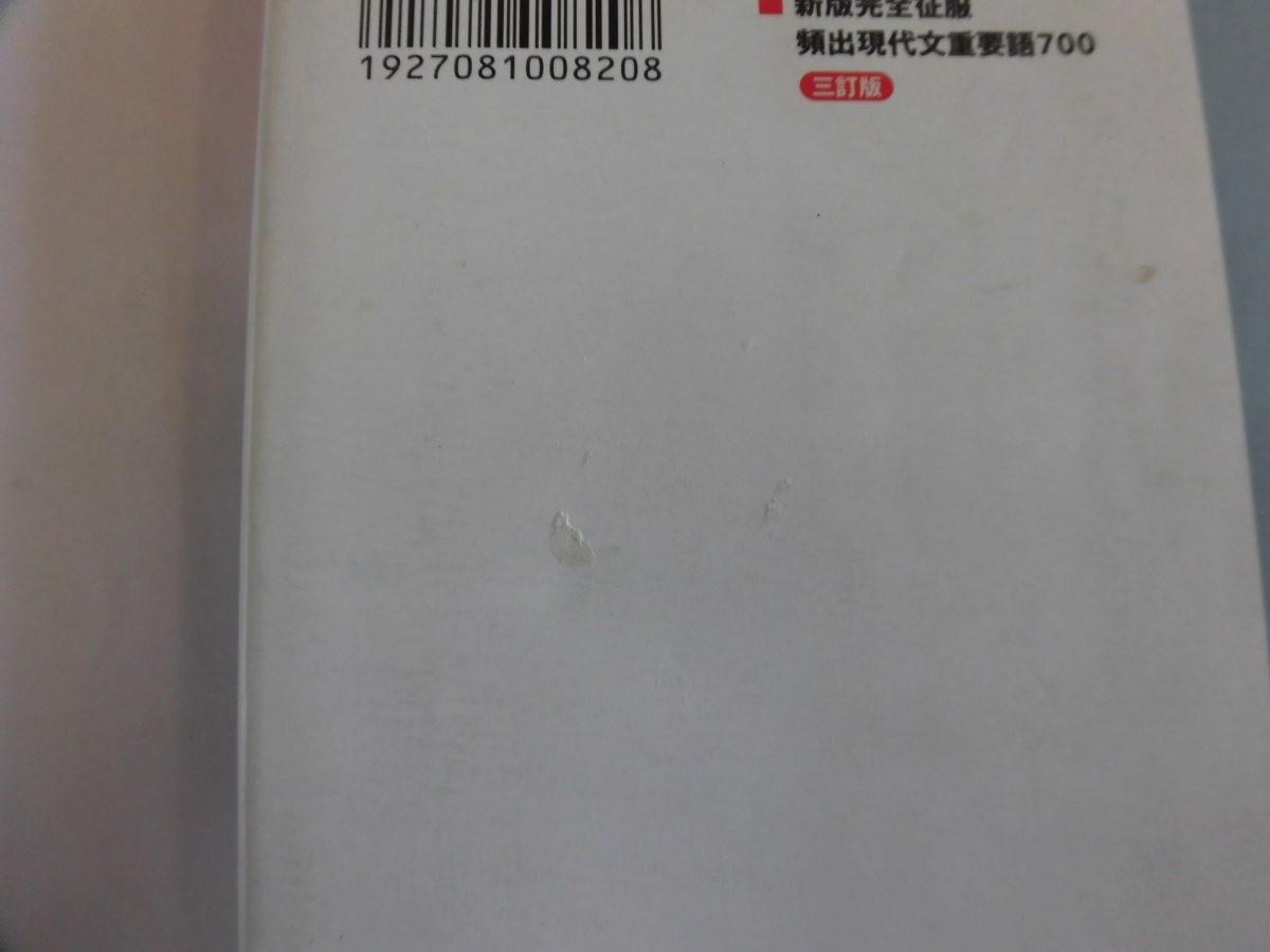 新版完全征服 頻出現代文重要語700 三訂版 送料無料 【05520】_画像8