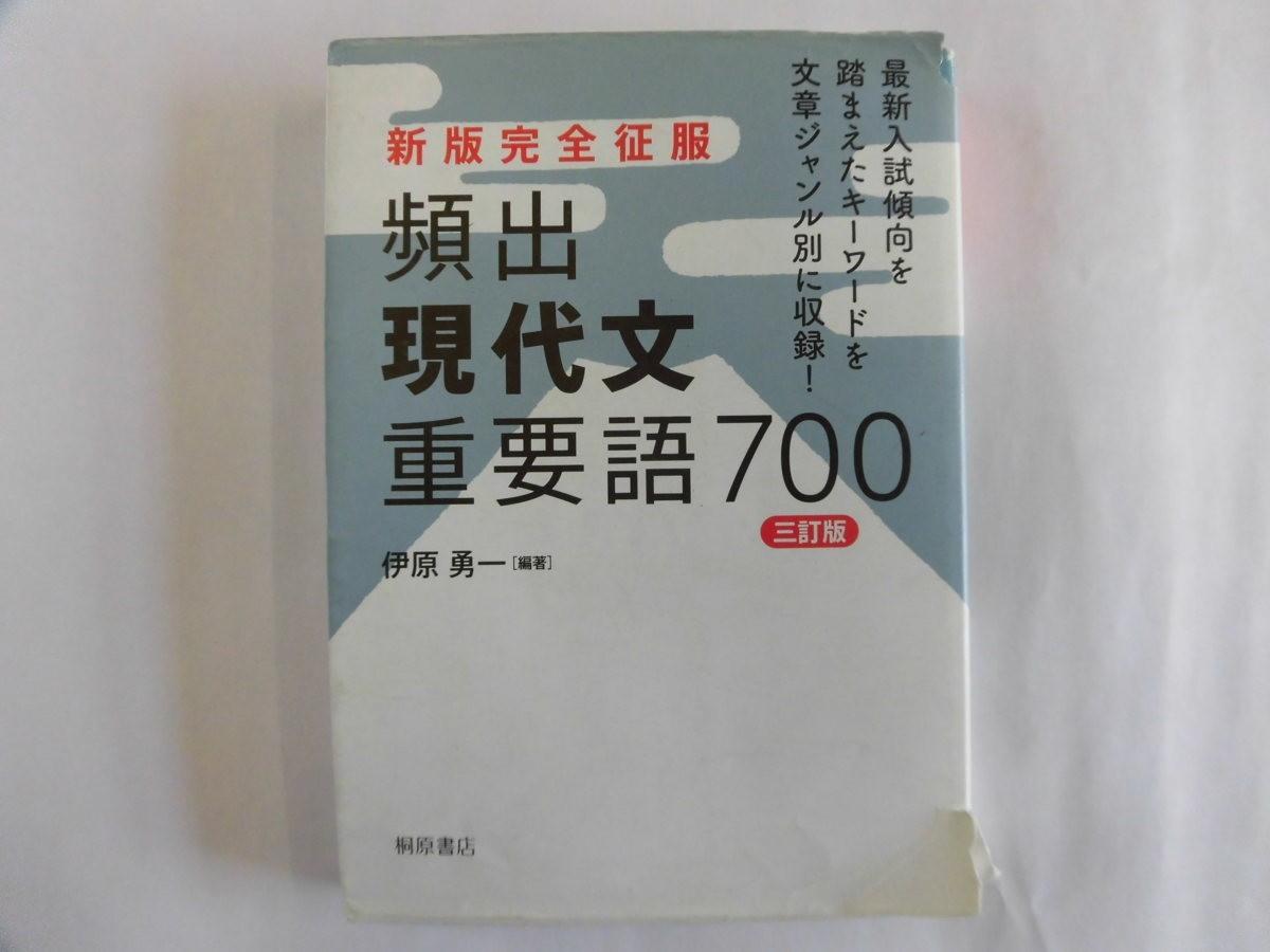 新版完全征服 頻出現代文重要語700 三訂版 送料無料 【05520】_画像1