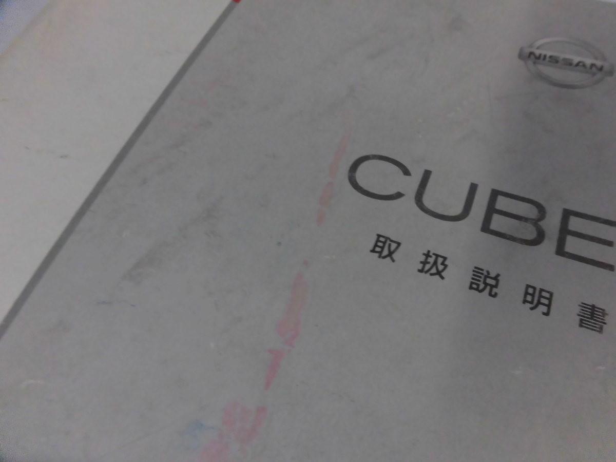 日産 キューブ CUBE 取扱説明書 送料無料 【05584】_画像3