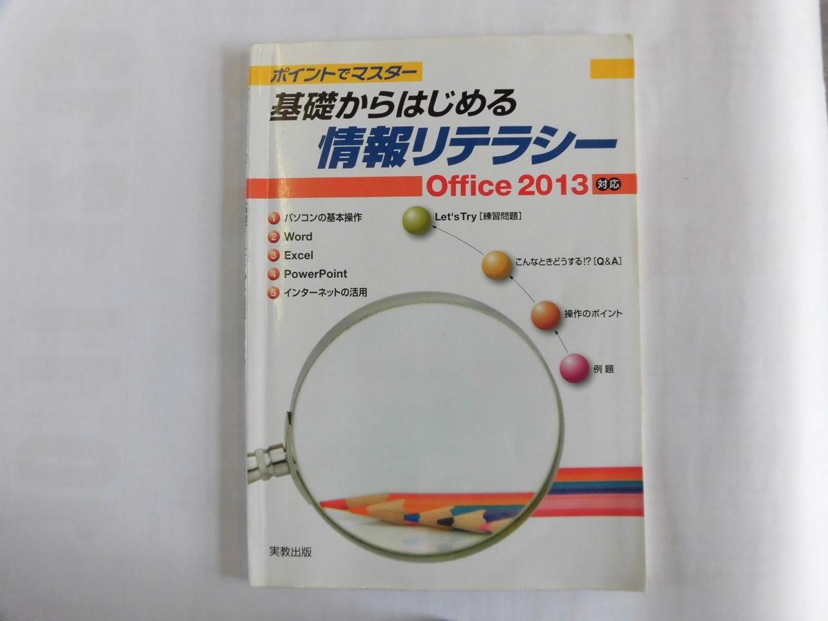 基礎からはじめる 情報リテラシー Office2013対応 送料無料 【05637】_画像1