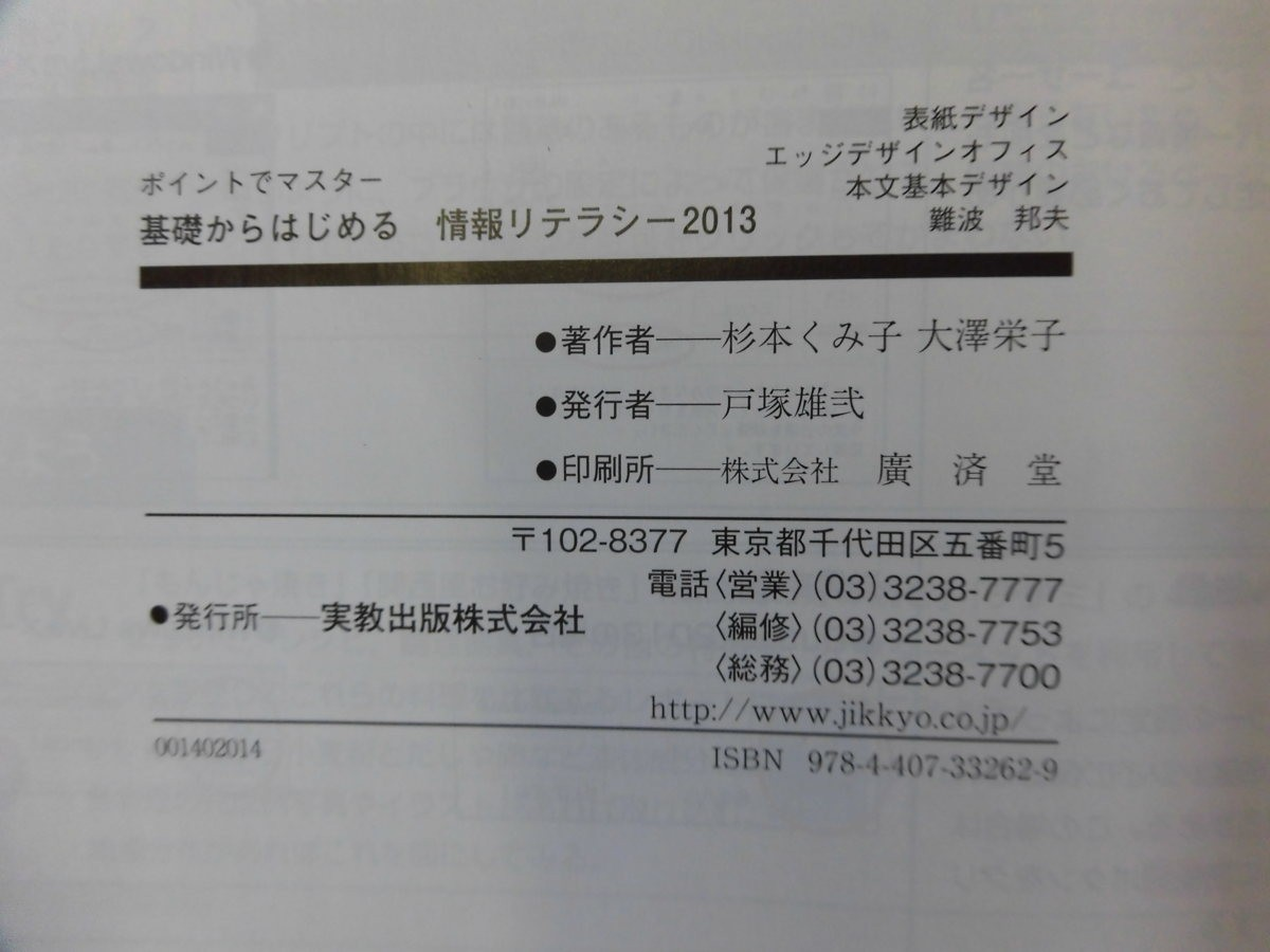 基礎からはじめる 情報リテラシー Office2013対応 送料無料 【05637】_画像2