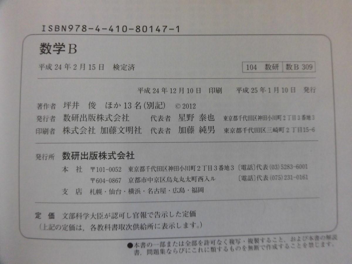 高等学校数学科用 数学B 数研出版 送料無料 【05619】_画像2