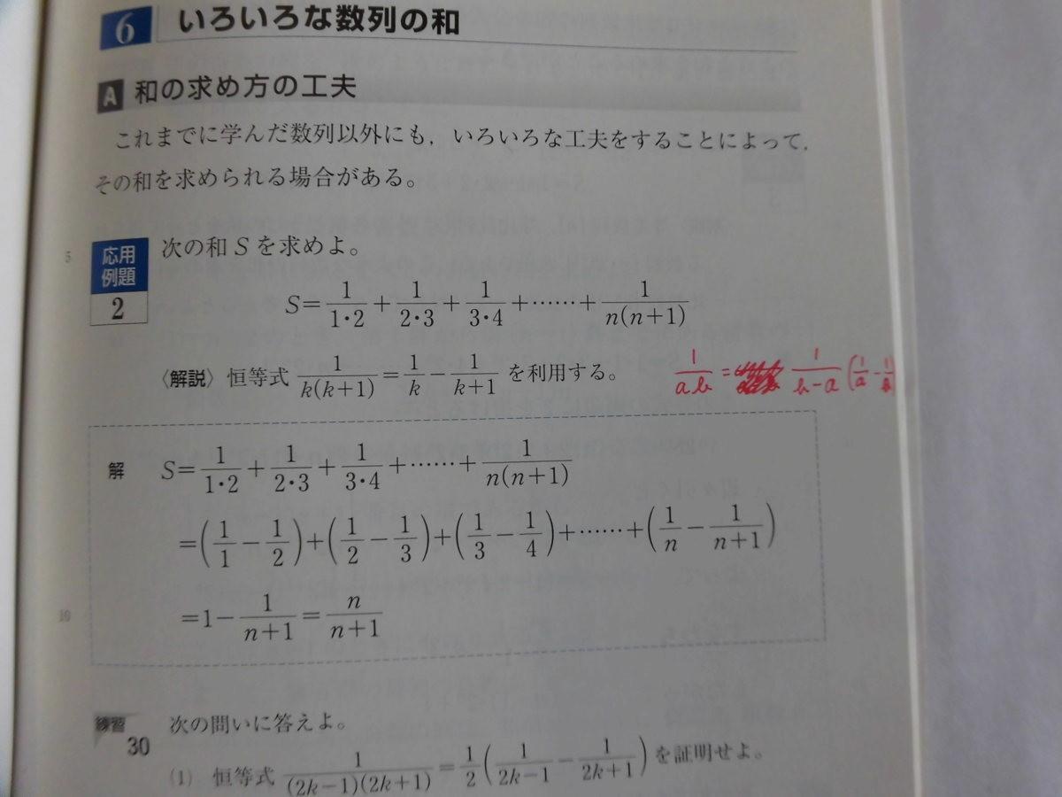 高等学校数学科用 数学B 数研出版 送料無料 【05619】_画像3