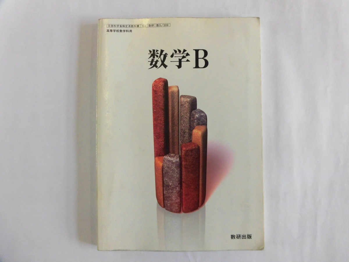 高等学校数学科用 数学B 数研出版 送料無料 【05619】_画像1