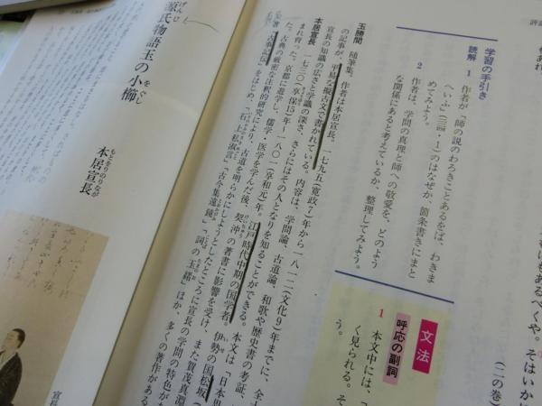 高等学校 古典(古文編)改訂版 桐原書店 送料無料 【02969】_画像2