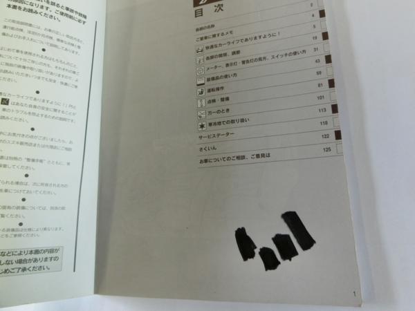 スズキ アルト ALTO 取扱説明書 送料無料 【04178】_画像3