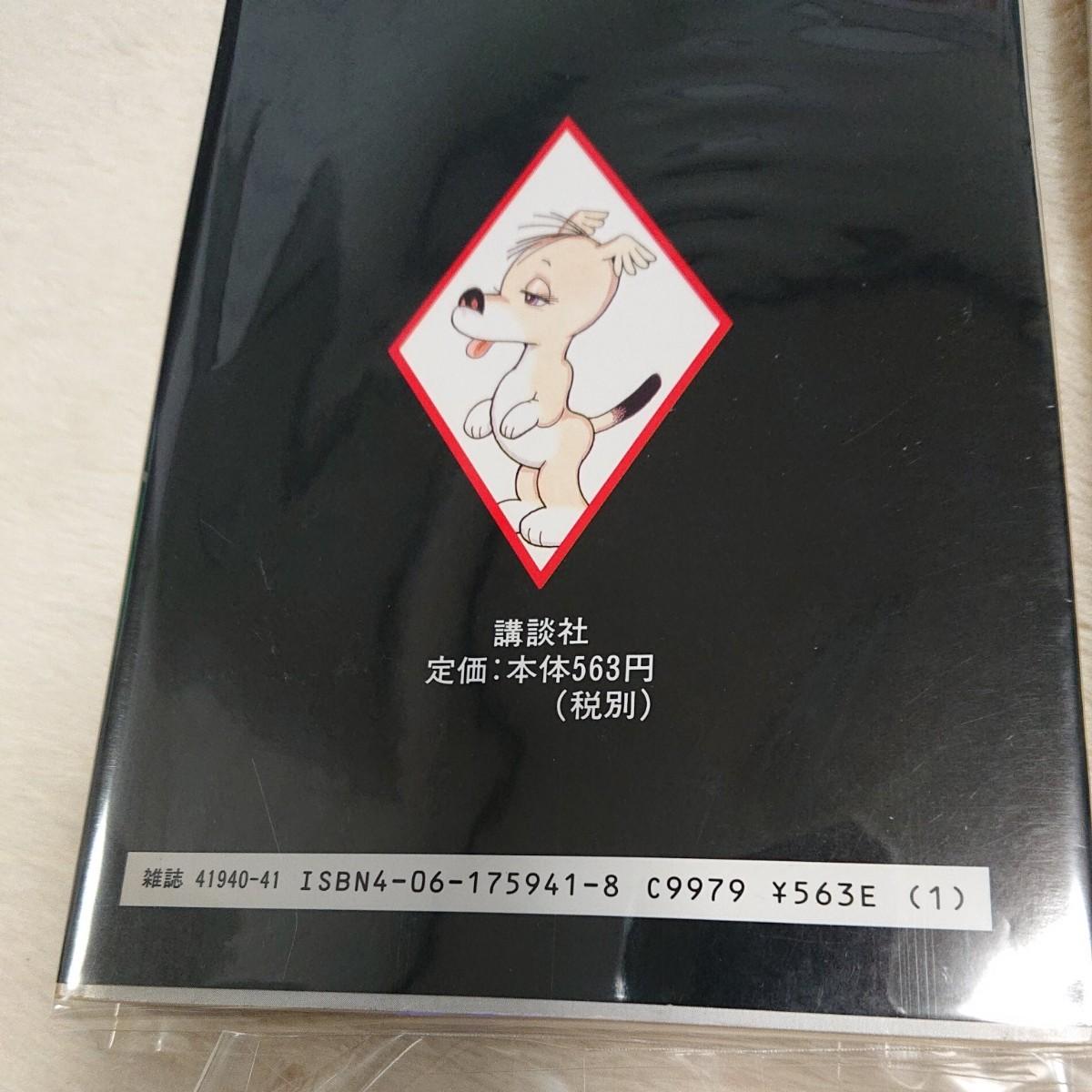 七色いんこ 手塚治虫 1巻~7巻