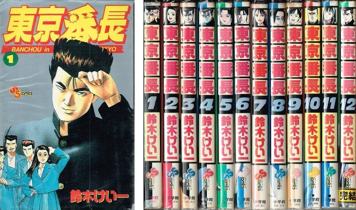 ◇◆ 送料無料 即決!! ◆◇ 東京番長 全12巻 セット/ 鈴木けい一 ◆◇ 少年サンデーコミックス♪