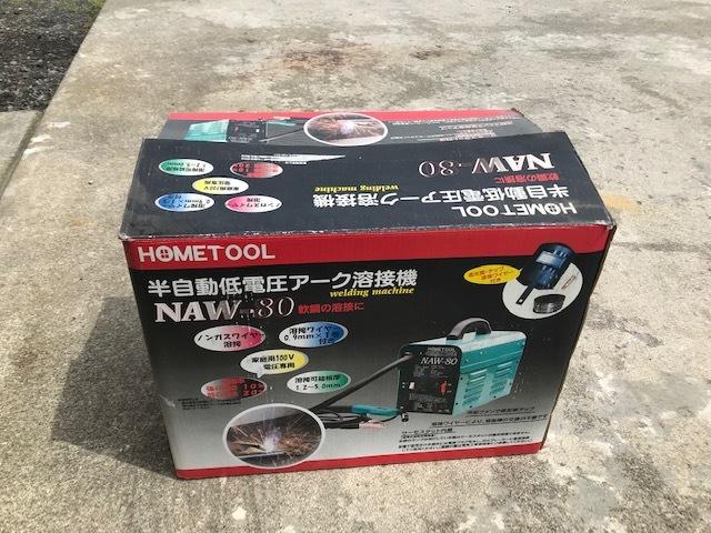 HOMETOOL 半自動低電圧アーク溶接機 NAW-80 購入後未使用 新個品 売り切り100スタート