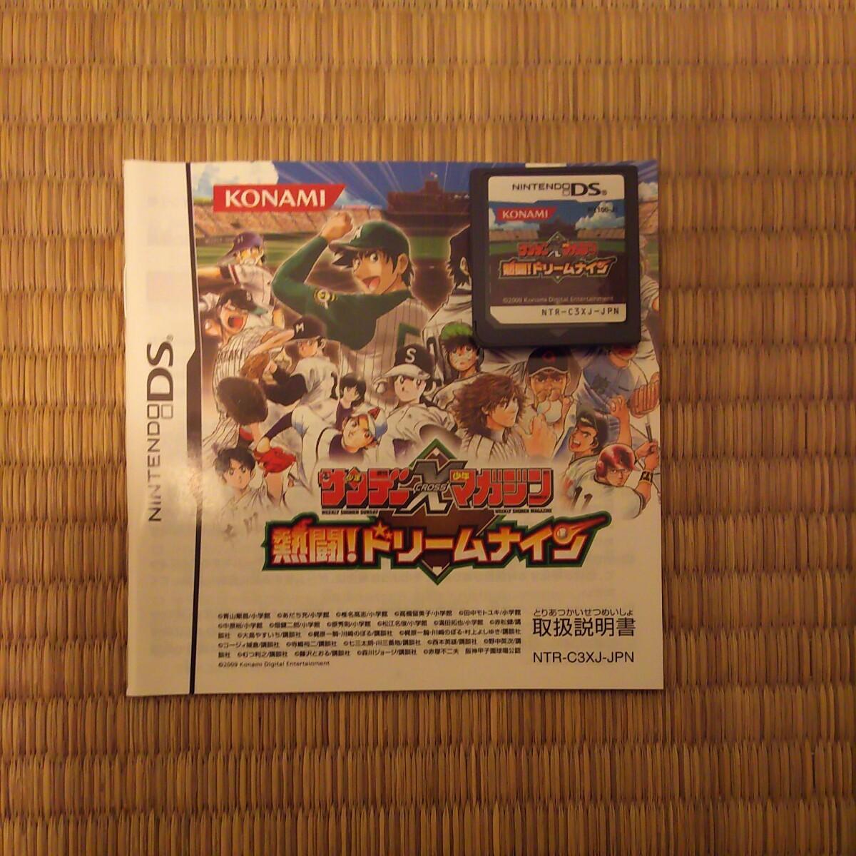 NintendoDSソフト  サンデー×マガジン 熱闘! ドリームナイン