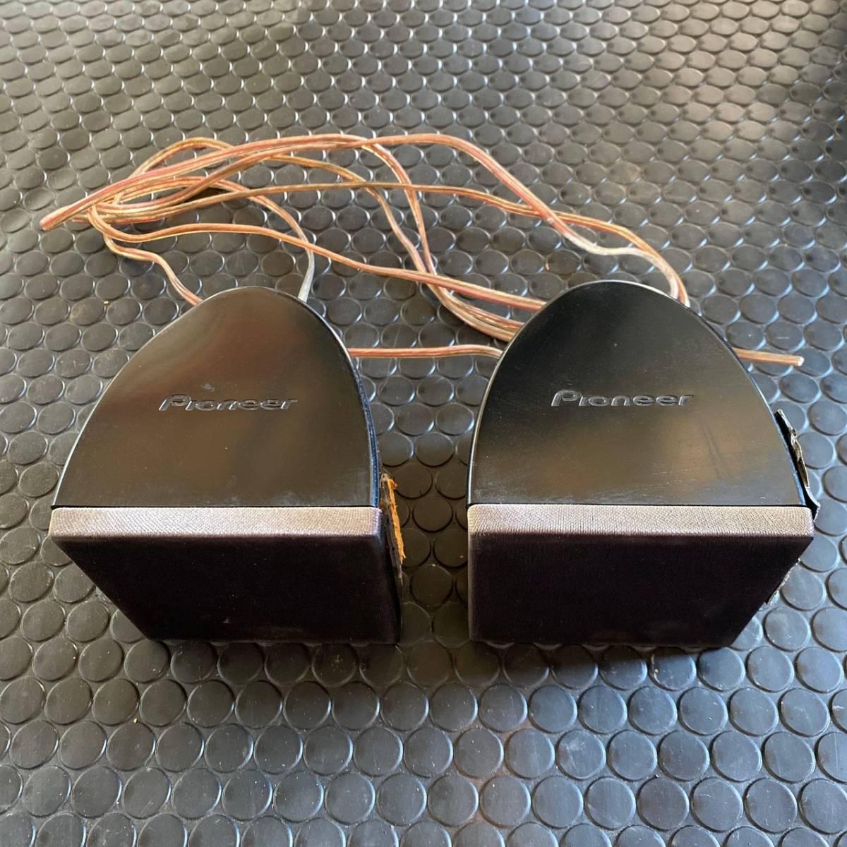 パイオニア S-DV373 サテライトスピーカー ジャンク 動作未確認 2個セット AE089_画像1