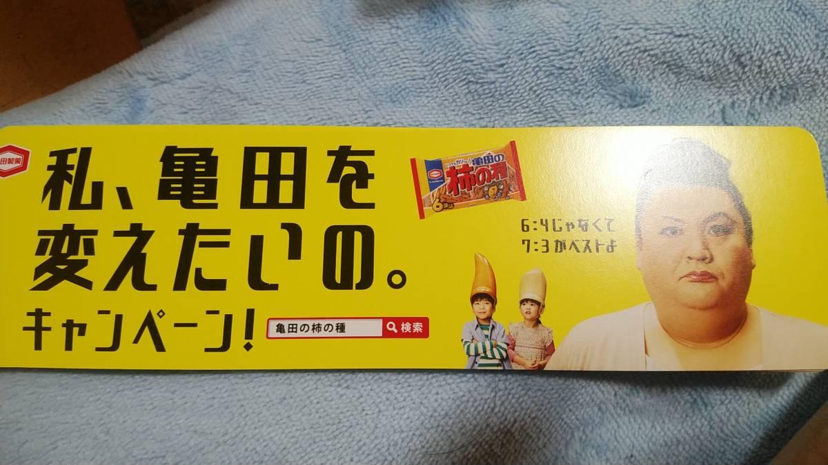 マツコ・デラックス 柿の種  非売品ミニPOP _画像1