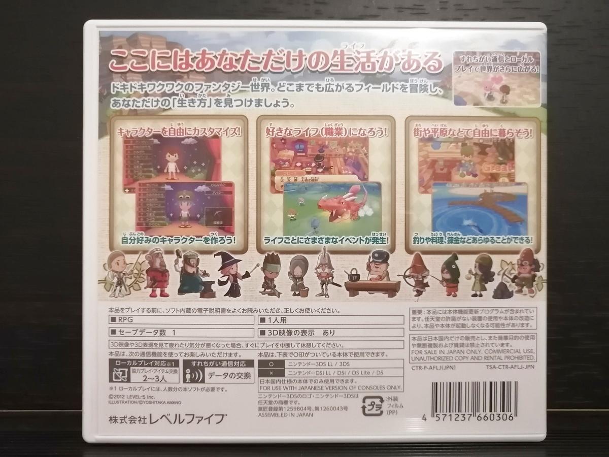 ニンテンドー3DS ファンタジーライフ / N3DS 任天堂 FANTASY LIFE