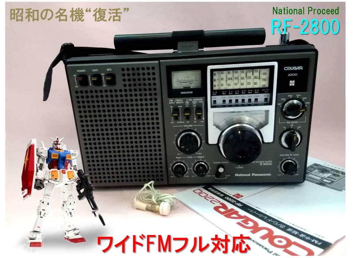 """昭和の名機""""復活""""ナショナル RF-2200 (Wide FM対応、レストア美品)"""