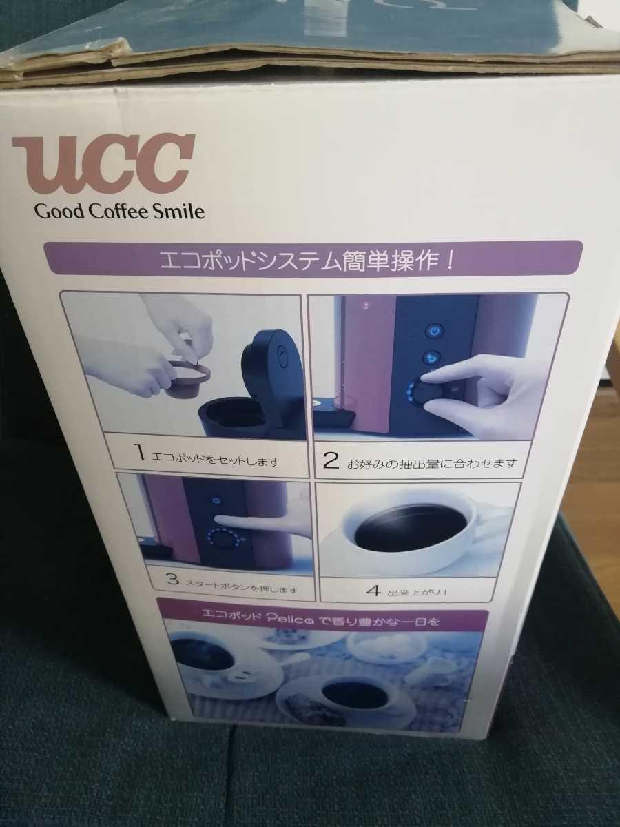 コーヒーメーカー UCC エコポッド ペリカ 未使用