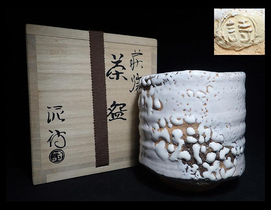 【海蛍】渋谷泥詩 萩焼筒茶碗 共箱 茶道具_画像1