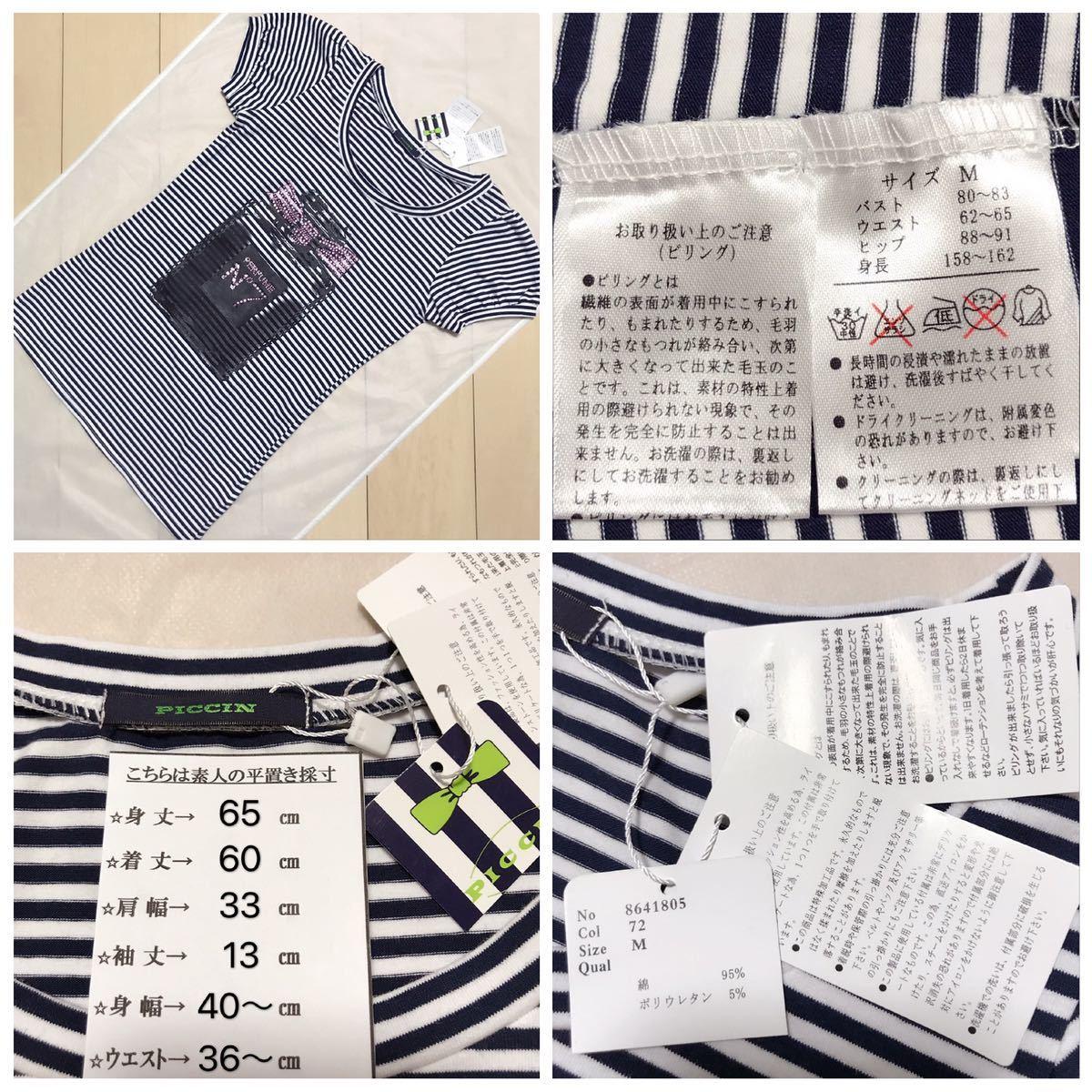 PICCIN トップス 半袖Tシャツ カットソー パヒュームプリンティング ボーダー