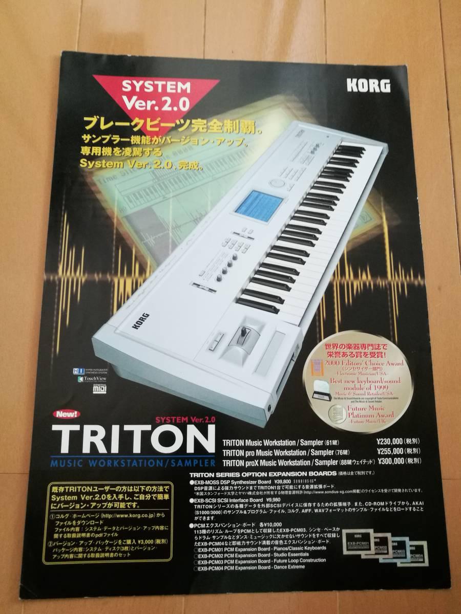 KORG TRITON Ver.2.0 カタログ_画像1