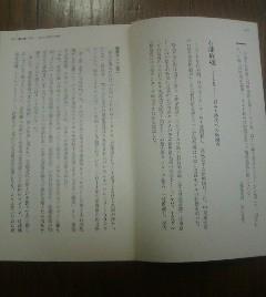 日本経済を変えた戦後の転機 石油危機(1973年) 省エネ時代への転換点 切り抜き_画像1