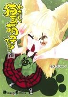わたし、猫耳萌子です!(1) 電撃C EX/モスグリーン(著者)_画像1