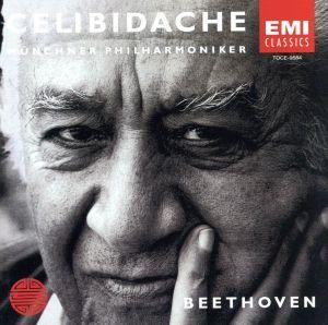 ベートーヴェン:交響曲第4番/セルジュ・チェリビダッケ,ミュンヘン・フィルハーモニー管弦楽団_画像1